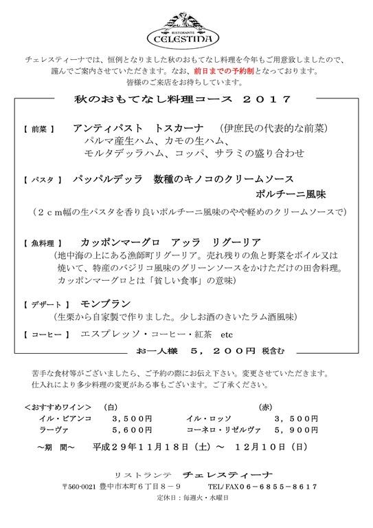 2017akinoomotenashi